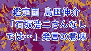 鑑定団 島田伸介「石坂浩二さんなしでは…」発言の意味.