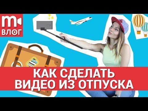 Как снять видео из отпуска: создаём travel-видео