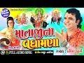 Mataji Na vadhamna II Singer Pravin Luni II Nonstop Audio Songs