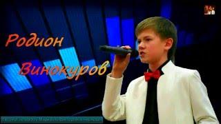 Родион Винокуров - Помолимся за родителей.