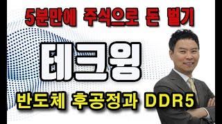 [5분만에 주식으로 돈 벌기#72] 테크윙(089030):반도체 후공정과 DDR5