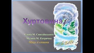 """"""" Хуртовина"""" М. Катричко  (минус со словами)"""