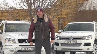 Volvo XC90 против VW Touareg. Игорь Бурцев.(Игорь Бурцев (http://www.car-fight.ru) проводит сравнительный тест большого кроссовера Volvo XC90 и внедорожника Volkswagen..., 2014-03-03T18:15:49.000Z)