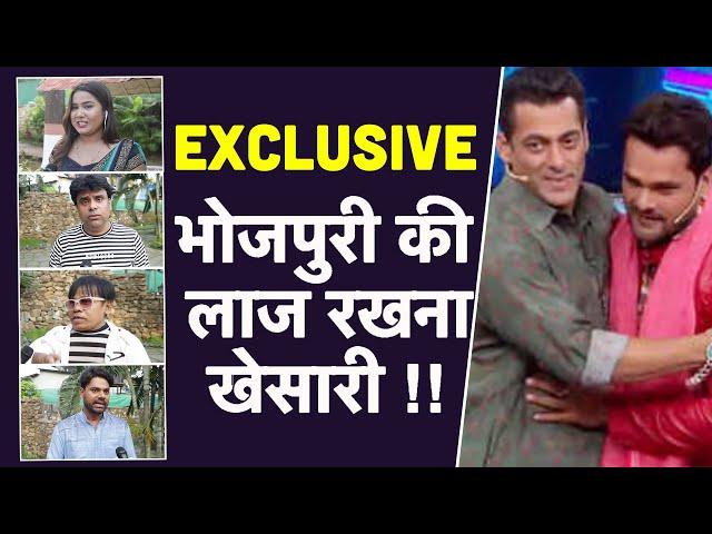 Khesari Lal Yadav को BHOJPURI स्टारों का OPEN SUPPORT | Bigg Boss 13 | Bhaag Khesari Bhaag|EXCLUSIVE
