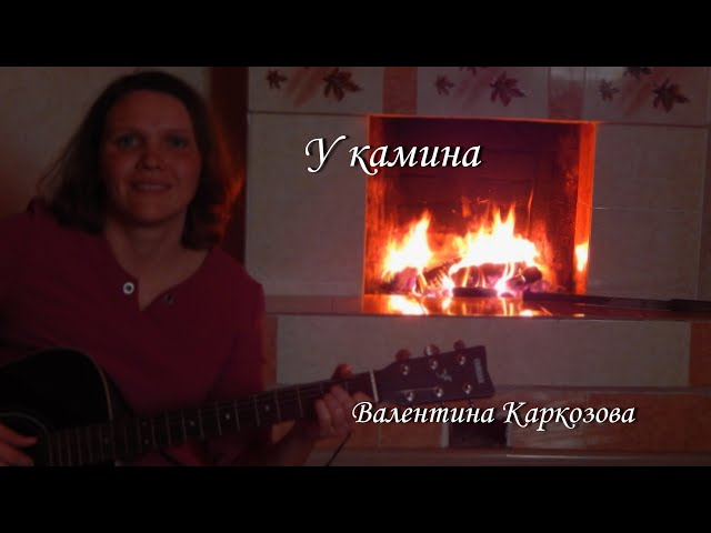 Валентина Каркозова - У камина / Авторская песня / Песни под гитару / Сидим дома  / Весна