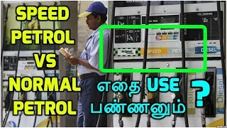 Speed Petrol vs Normal Petrol எதை Use பண்ணனும் | Tamil Automobile Tips | Auto Updates