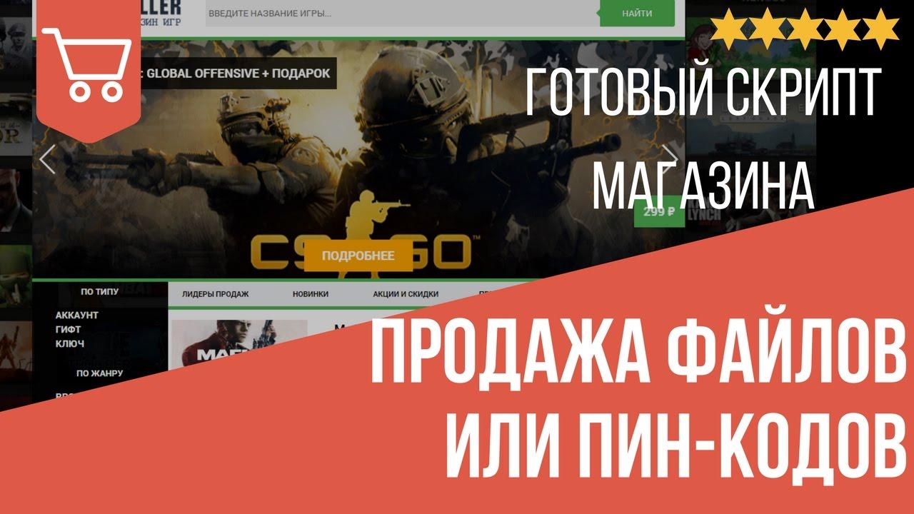 сайт по продажи всех игровых валют