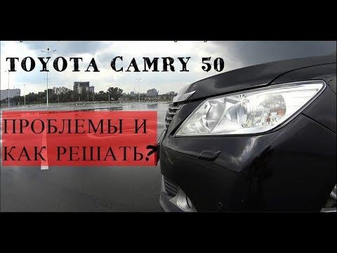 TOYOTA CAMRY V50. ПРОБЛЕМЫ И КАК ИХ УСТРАНИТЬ.