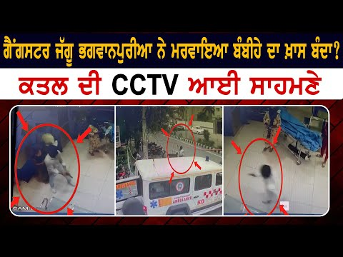 Gangster Jaggu Bhagwanpuria ਨੇ ਮਰਵਾਇਆ ਬੰਬੀਹੇ ਦਾ ਖ਼ਾਸ ਬੰਦਾ ? Rana Kandowalia ਦੇ ਕਤਲ ਦੀ CCTV ਆਈ ਸਾਹਮਣੇ