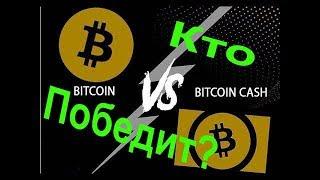 Почему Вырос Биткоин Кеш/Bitcoin Cash?