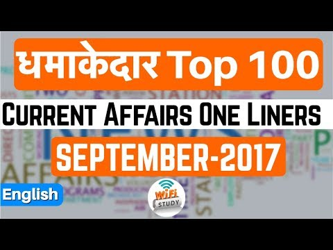 धमाकेदार TOP 100+ One Liner Current Affairs September 2017 in English