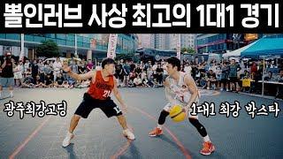 박스타 vs 광주최강고딩. 뽈인러브 사상 최고의 1대1 경기!!