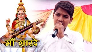 माँ शारदे सरस्वती || Ma Sharde Saraswati || Garhi Mathna Aligardh Ragni Compitition 2017