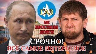 Почему Чечне Не списали долги за Газ