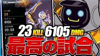 【23kill、6100dmg】完璧な立ち回り、これが元日本一のパスファインダーだ!!20キル、6000ダメ【Apex Legends】