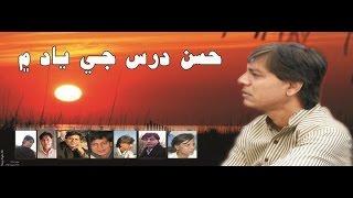 Hassan Dars Sindhi Poetry of Voice Sajid Chakrani FM 91 Tando Adam Muahbbat Hekli Aahy