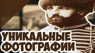 Первые Фотографии Крымской Войны!