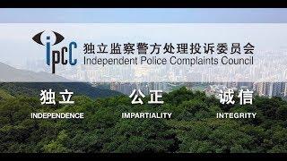 2018年监警会企业影片 (普通话版)