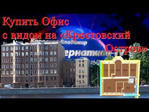 Купить офис в Приморском районе | Коммерческое помещение в СПБ | Купить готовый офис