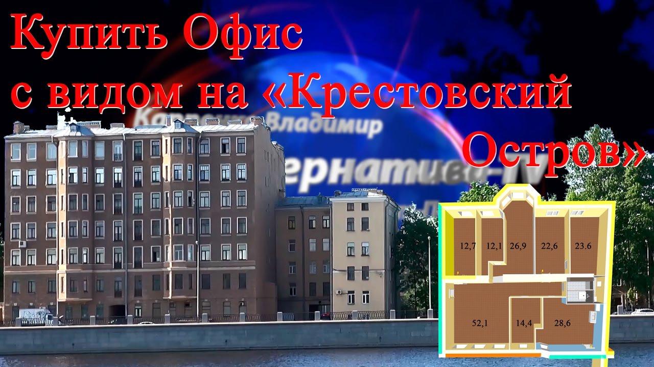 В санкт-петербурге можно с легкостью купить помещение под магазин или офис в. Чтобы купить коммерческую недвижимость в санкт-петербурге.