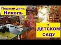 ПЕРВЫЙ РАЗ В ДЕТСКИЙ САД Первый день Николь в детском саду mp3