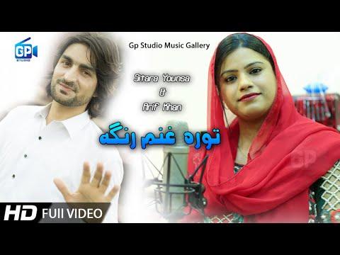 Pashto New Song 2019 | Tora Ghanam Ranga - Sitara Younas & Arif Pashto Video Pashto Song Hd | Music