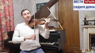Крымский «Страдивари» Денис Карлов сыграл концерт Моцарта №5 для скрипки