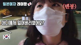 일본인이 한국에서 물건을 잃어버렸다면? [ENG/JPN SUB]