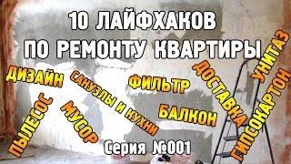 10 лайфхаков по ремонту квартиры