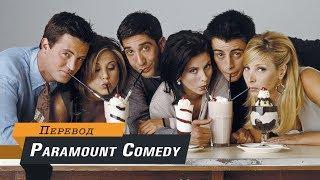 Друзья: Подборка Приколов #1 (Paramount Comedy)