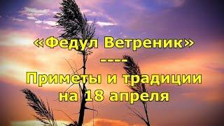 Народный праздник «Федул Ветреник». Приметы и традиции на 18 апреля.