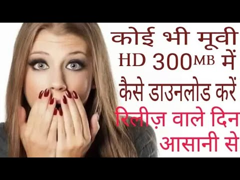 How To Download Any Movie In 200mb To 300mb HD And Dual Audio   2018   Sq Gaming Point