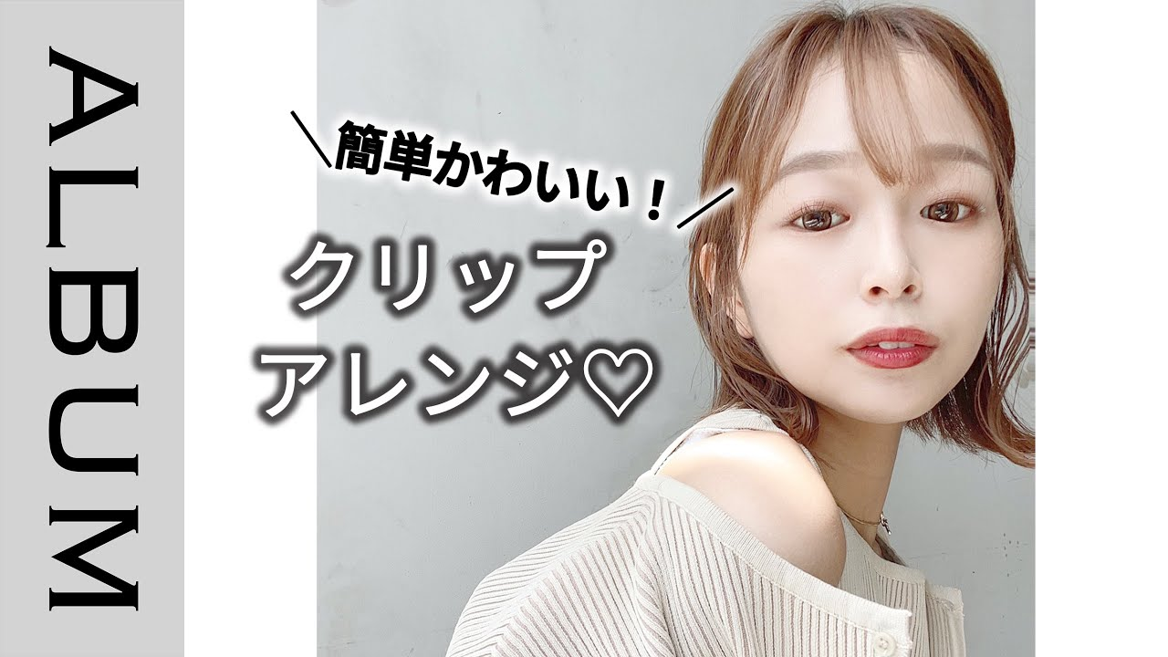 【抜け感がかわいい♡】H&Mのクリップを使ったヘアアレンジ〖ALBUM〗