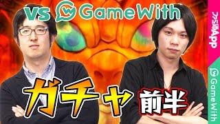 【モンスト】GameWithコラボ対決 しろVSターザン馬場園ガチャ対決前半戦
