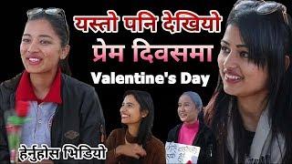काठमाडौमा ५० जना युवा युवतीले सडकमै यसरी मनाए प्रेम दिवस(हेर्नुहोस कस्तो अचम्म)  Valentine's  Day