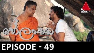 Helankada - Episode 49 | 05th October 2019 | Sirasa TV Thumbnail