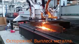 Станок термической резки  S-CUT 3D Газокислородная резка(Станок для резки металла. Красивый выплеск металла!! Смотреть! ООО С-АВТ производит качественное оборудован..., 2015-12-10T15:27:33.000Z)