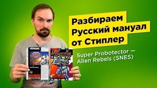 Разбираем Русский мануал от Стиплер