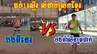 One Touch Volleyball - បងទីនេរ vs បងម៉ាស៊ីនត្រជាក់, 21 Feb 2020