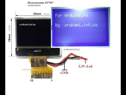 Подключение LCD St7567 к Ардуино