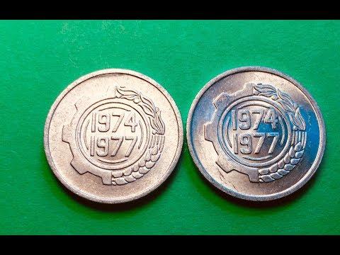 Algeria 5 Centimes 1974-1977 UN FAO Circulating Commemorative