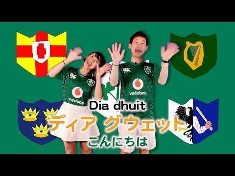 Scrum Unison/IRELAND「Ireland's Call/アイルランドの叫び」practice Video/アイルランド