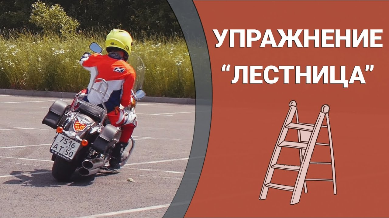 "Упражнения для тяжелых мотоциклов (на Kawasaki Vulcan 1700). ""Лестница""."