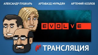 Evolve (бета) - запись прямой трансляции