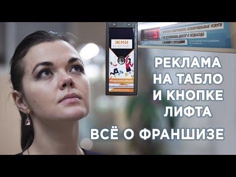 Реклама На Кнопке И Табло Лифта | Все секреты франшизы