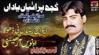 Jevay Ketiyan Ni Dhola - Amjad Nawaz Karlo - Punjabi And Saraiki - TP Gold
