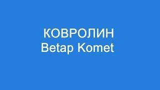 Ковролин Betap Komet: обзор коллекции
