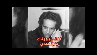 احمل اغاني وبروفات الموسيقار الكبير بليغ حمدي