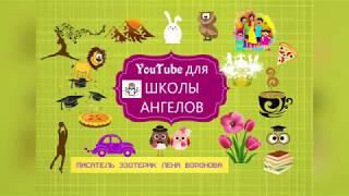 YouTube для Школы Ангелов 5 урок ч.7 - фонотека/Лена Воронова