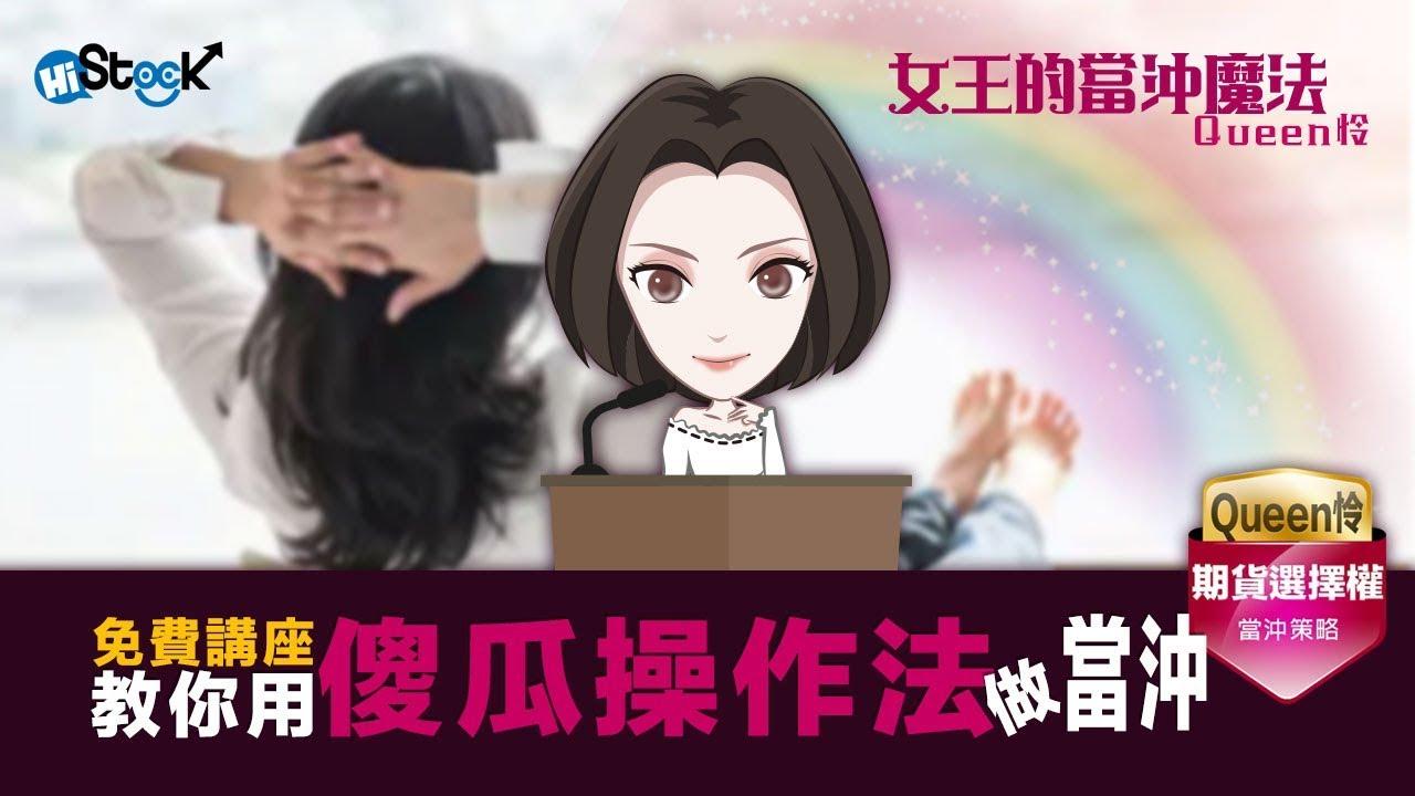 【期貨/選擇權】女王的當沖魔法 學院正式上線囉!!!
